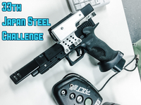 33rd Japan Steel Challenge  Chapter:3