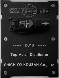 Shot Show 2017 「SUREFIRE Sales ASIA TOP」受賞 2017/01/17 14:42:52