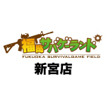 福岡サバゲーランド新宮店