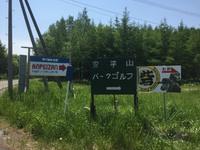 北海道サバイバルゲームフィールド「砦」、看板たてました!