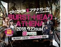 BURSTHEADコラボイベント!
