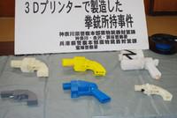 3Dプリンター使い銃製造=実刑判決2年