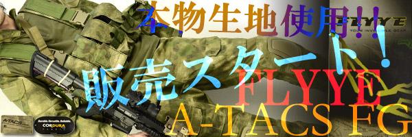 FLYYE【A-TACS FG】