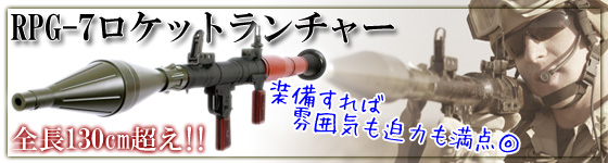 この存在感、迫力! 大人気 RPG7 ロケットランチャー