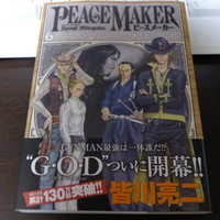 PeaceMaker6巻