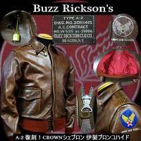 レッドシルクライニングのA-2ジャケット。