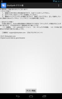 エアガン発射音リアル化アプリShotSynth Android版のテスト