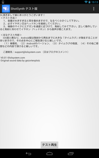 ShotSynth Android版テスト