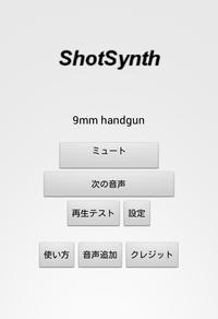 エアガン発射音リアル化アプリShotSynth Android版公開!