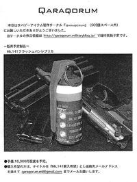 QARAQORUM紹介(Vショー御礼)