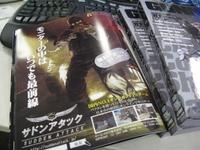 GUNNER10明日発売!