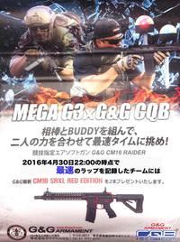 MEGA G3でCQBに挑戦しよう!!!
