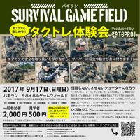 9月に北九州市でイベント!