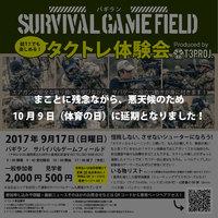 9月17日イベント開催延期のお知らせ