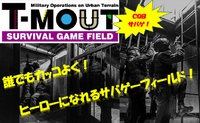 T-MOUT9月9日定例会報告!