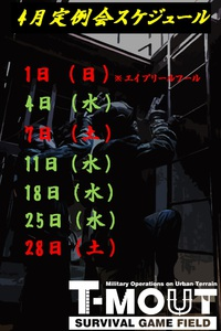 明日は平日定例会!