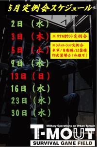 5月の定例会スケジュール発表!