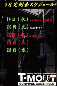 明日はCQB サバゲー講習付定例会!