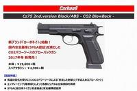 新製品 Carbon8 CO2ブローバック Cz75