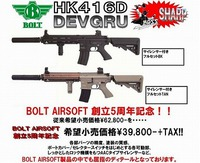 BOLT 416が超特価限定販売