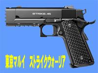 【激安セール】 東京マルイ ストライクウォーリア ガスブロ