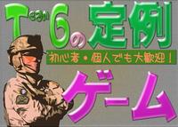 【受付中】12月14日 第6回チームシックス定例ゲーム