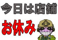 TEAM6のショップは本日お休み【チームシックス深夜便3】