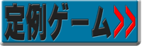 TEAM6定例ゲームのハンドガン戦