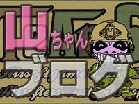 やまちゃんブログ50 今日の定例ゲーム!