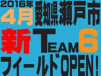 愛知県にサバイバルゲームフィールド出来ちゃいます