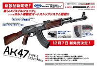 東京マルイ 次世代電動ガン AK47 Type-3【事前予約受付中】