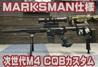 マークスマン仕様な最新M4カスタム完成