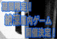 【期間限定】屋内サバゲー開催決定!