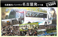 2016秋 第7回ユニオンフェスティバル参戦バスツアー【参加者募集中】