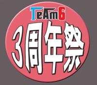 間もなくTEAM6の3周年祭【チームシックス早朝便4】