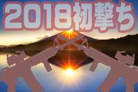 やまちゃんブログ247 明日は初撃ち定例会!