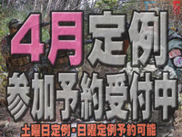 4月定例ゲーム参加予約受付中!