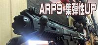 G&G ARP9を手軽に性能UP?