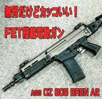 ASG CZ 805 BREN A2のツートンカラーバージョン!