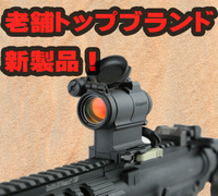 新発売AimPoint Comp M5 正規品発売予定!