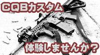 やまちゃんブログ287 カスタム紹介!