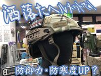 冬はヘルメットでオシャレに・・・・!