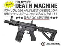 【完全限定品】G&GのDEATH MACHINE