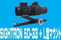 SIGHTRONのSD-33ドットサイトL型マウント付【超特価】