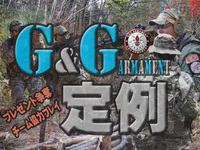 【予約受付開始】新スタイル定例2(G&G定例ゲーム)