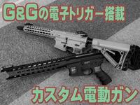 G&Gの電子トリガー搭載カスタム電動ガン販売中!