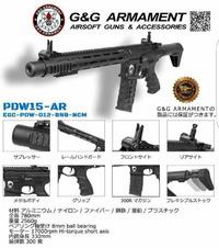 G&G ARMAMENTの新製品PDW15シリーズ【発売日決定】