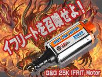 炎の魔人イフリートモーター新価格にて販売中!