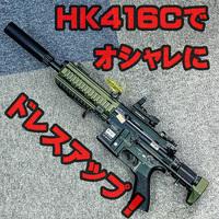 HK416Cでオシャレにドレスアップ!【次世代HK416C】