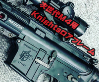 次世代M4用「Knights」ロアフレームのフィッティング